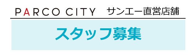 PARCO CITY サンエー直営店舗 スタッフ募集